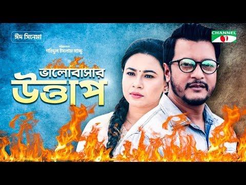 Valobasar Uttap | ভালোবাসার উত্তাপ | Eid Special World TV Premier Bangla Movie | Channel i TV