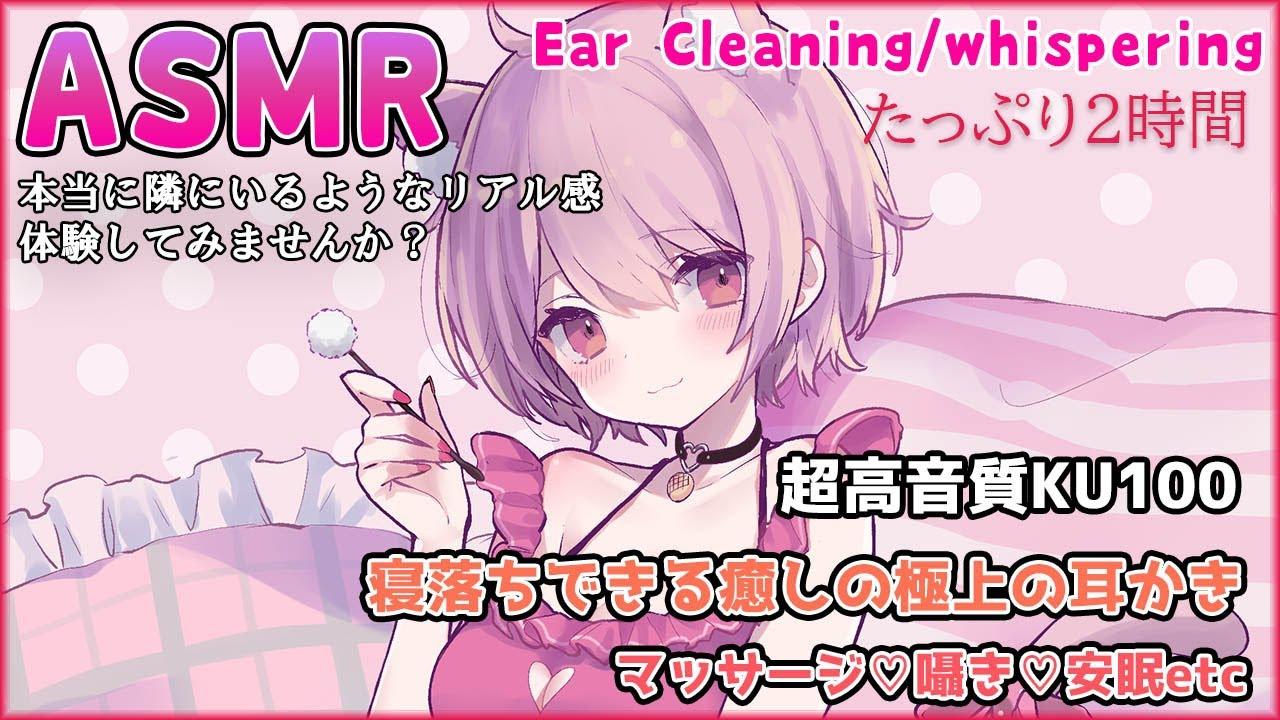 【ASMR/寝落ち用】KU100/超高音質💛優しい耳かき&マッサージで安眠導入。Ear Cleaning/whispering