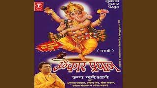 Haridayacha Taalavar Naache Ganeshu