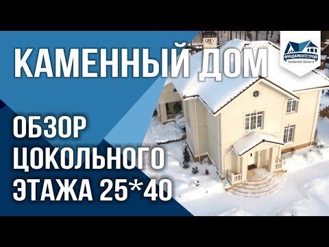 Подвал для большого кирпичного дома в Ваганов Парке. ФундаментСтрой Новосибирск