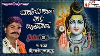 Shashank Tiwari - ★ कालो के काल मेरे है महाकाल ★ || ★ New Tiwari Kundanpur Song 2018 ★ ||