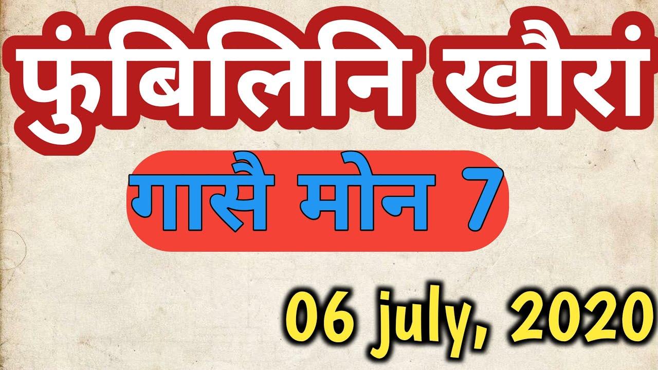 6 जुलाई फुंबिलिनि खौरां। चिना भुताननि हा खौ।Bodo info।