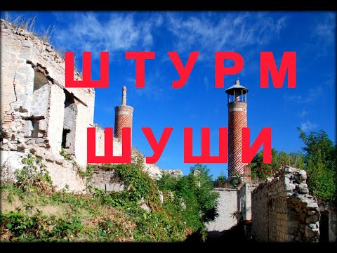 Штурм Шуша#Армия Азербайджана под стенами Шуша