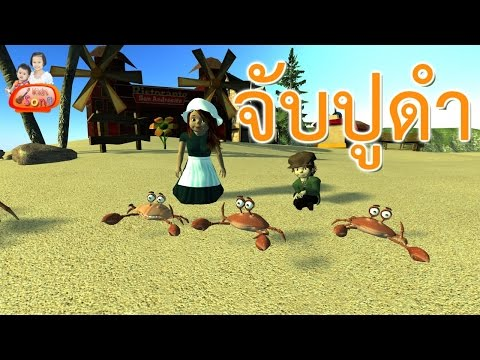 เพลง จับปูดำ ขยำปูนา เพลงสำหรับเด็ก  จังหวะสนุกๆ ในรูปแบบการ์ตูน น่ารักๆ [3D]