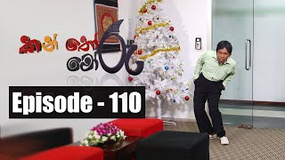 Kanthoru Moru | Episode 110 14th December 2019 Thumbnail