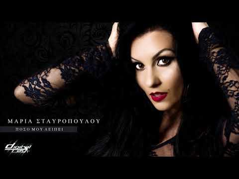 Μαρία Σταυροπούλου - Πόσο μου λείπει Remix 2018