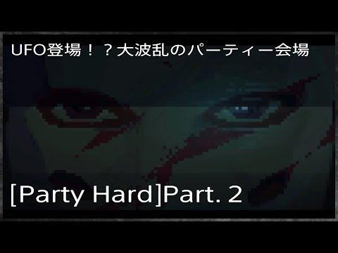 [VEL単独] Party Hard Part.2 UFO登場!?大波乱のパーティー会場