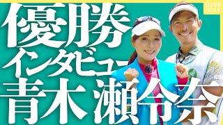 優勝したてホヤホヤの青木瀬令奈プロ&大西翔太コーチが登場!!スペシャルなレッスンが始まり