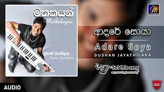 Adare Soya | Dushan Jayathilaka |  Official Music Audio | MEntertainments Thumbnail