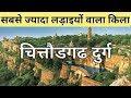 Chittorgarh fort itihaas ke gawaah chittorgarh padmavati, ratan sing, Alauddin khilji history