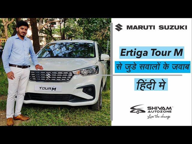 Ertiga Tour M 2019 Se Jude Sawalo Ke Jawab | Shivam Autozone