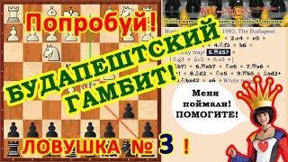 Шахматная ловушка в дебюте Будапештский гамбит