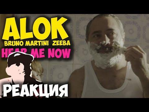 Alok Bruno Martini feat Zeeba - Hear Me Now  КЛИП 2018  ЖИВАЯ РЕАКЦИЯ   REACTION