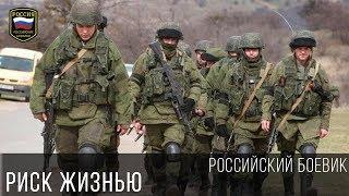 ФИЛЬМ ДО СЛЕЗ - РИСК ЖИЗНЬЮ 2017 / Русский Боевик