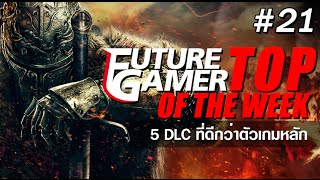 FG Top Of The Week: 5 DLC ที่ดีกว่าตัวเกมหลัก(EP21)