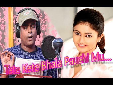 Tate Kete Bhala Pauchi Mu - New Superhit Album Song - Lalit Kumar - HD