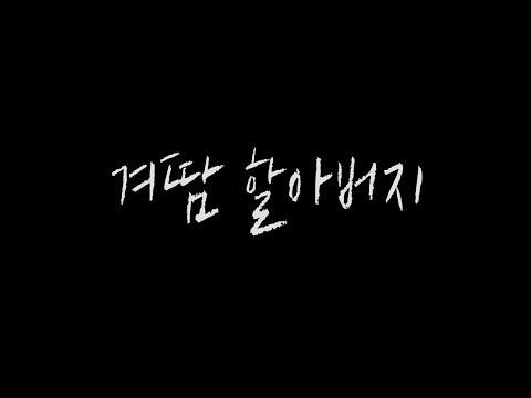 [SBS][컬투쇼 6차UCC] 대상, 겨땀 할아버지