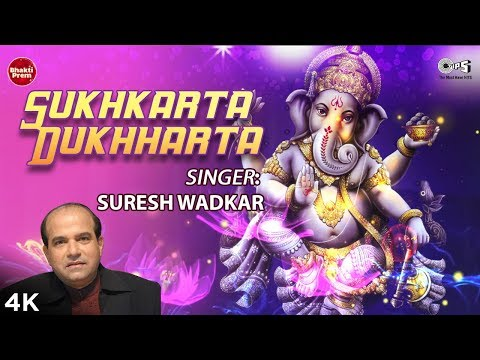 Sukhkarta Dukhharta Aarti With Lyrics | Suresh Wadkar | Lord Ganesh Aarti | Ganesh Aarti