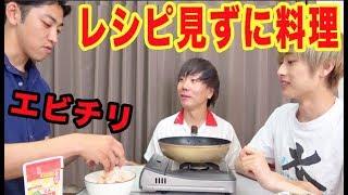 素人がレシピを見ないで料理は作れるのか!?