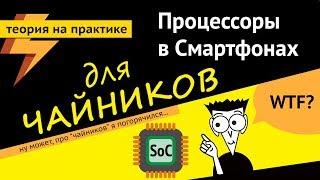 Чем отличаются мобильные процессоры SoC ARGUMENT600