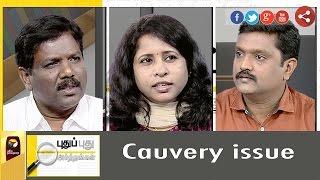 Puthu Puthu Arthangal: Cauvery issue (29/09/2016) | Puthiyathalaimurai TV
