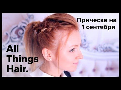 1 сентября: быстрая прическа с плетением от MakeUpKaty - All Things Hair