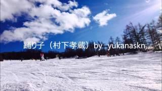 説明 踊り子(村下孝蔵)カバー by yukanaskn.