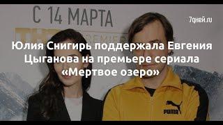 Юлия Снигирь поддержала Евгения Цыганова на премьере сериала «Мертвое озеро»  - Sudo News
