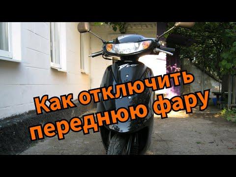 Как отключить переднюю фару на скутере