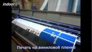 INDOOR-AD.ru - Печать на виниловой пленке(Широкоформатная сольвентная печать на виниловой пленке. Подробнее на сайте http://indoor-ad.ru/shirokoformatnaia-pechat/pechat-na-vi..., 2012-06-25T09:26:18.000Z)