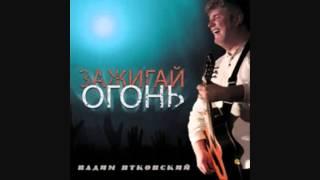 Вадим Ятковский - Ты мне говори
