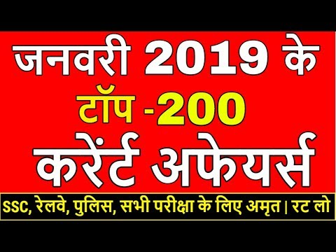 Current Affairs January 2019 Hindi mai | करेंट अफेयर्स | January 2019 Current Affair in hindi