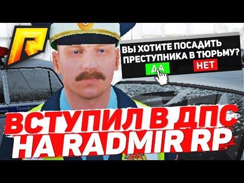 RADMIR CRMP - ВСТУПИЛ В ДПС ! ПРОШЁЛ СОБЕСЕДОВАНИЕ В ПОЛИЦИЮ