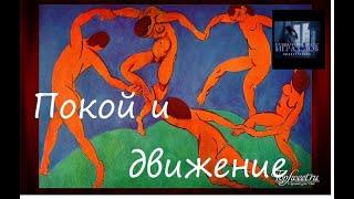 """Роман Воликов """"Пифагорейство. Покой и движение"""". Минифильм Филиппа Хитрова"""