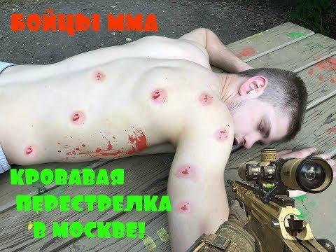Бойцы ММА разборка со СТВОЛАМИ в центре столицы! Расстрел и ПЕЙНТБОЛ без защиты!