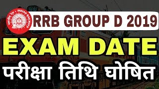 RRB GROUP D EXAM DATE 2019 | railway group d exam date 2019 | rrb exam date 2019 | RRB GROUP D 2019