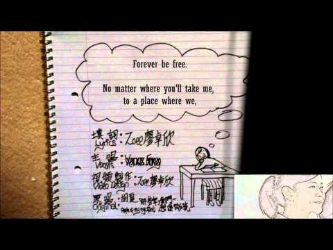 『那些年 (英文版) / Those Bygone Years (English Version)』 - 原唱: 胡夏 Hu Xia