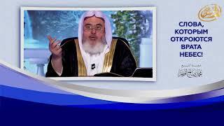 Слова, которым открываются врата небес! Шейх Мухаммад Салих аль-Мунаджид