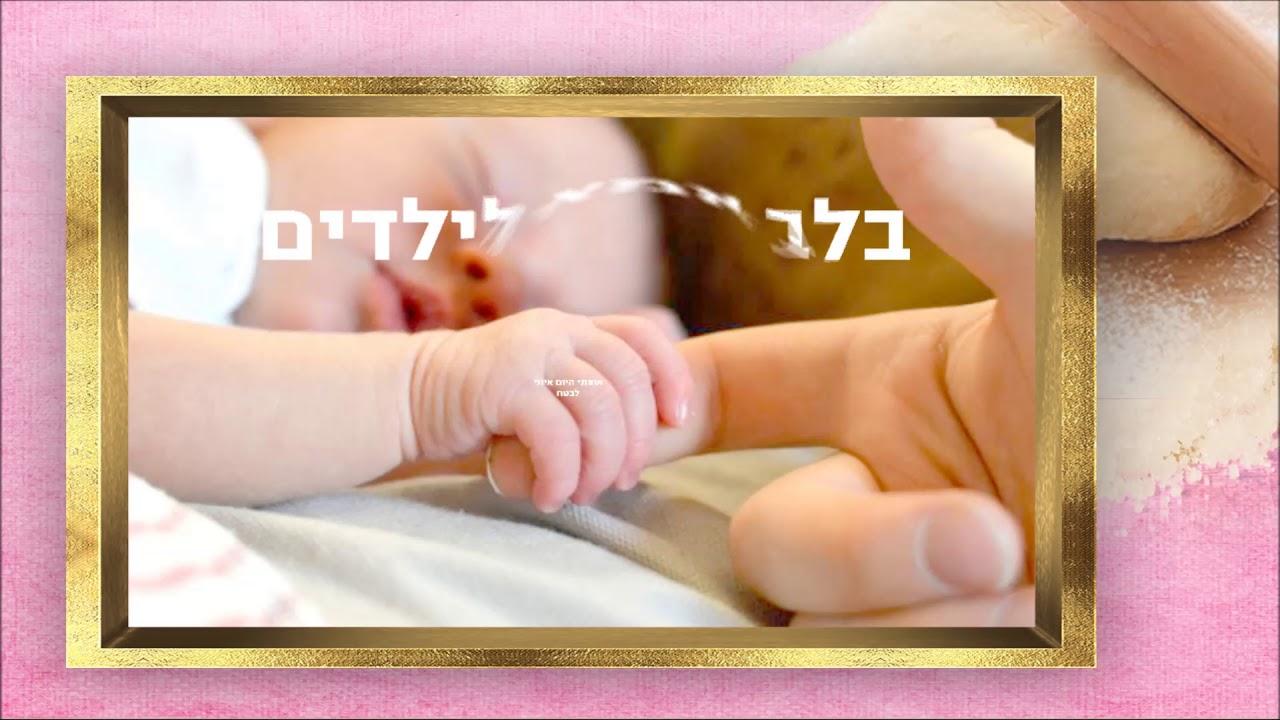 אבי בן ישראל - עיסת הגאולה   Avi Ben Israel - Isat Hageula