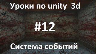 Уроки по Unity3d #12  - Система  событий (EventSystem) логово маньяка