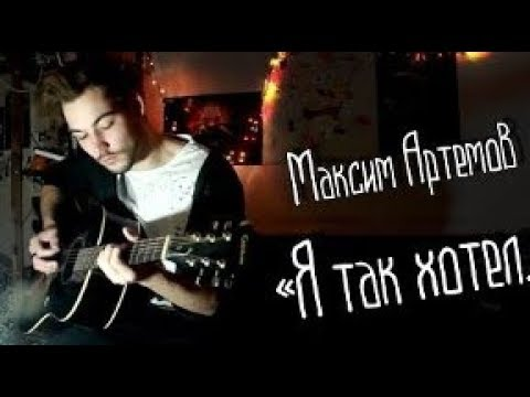 Максим Артемов - 'Я так хотел...'