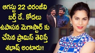 Upasana Kamineni GIFT to Chiranjeevi | Megastar Chiranjeevi BIRTHDAY Celebrations