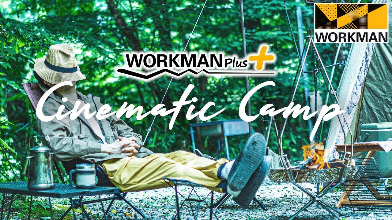 全身ワークマンで初夏のキャンプを快適に楽しむ!  / 高撥水トラベルシェルパンツ / アペルカで燻製料理 / 道志村スカイバレーキャンプ場