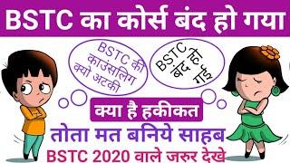 Bstc counselling 2020   Bstc cutoff 2020   bstc latest news 2020   LEHAR CLASSES   2021 मे BSTC होगी