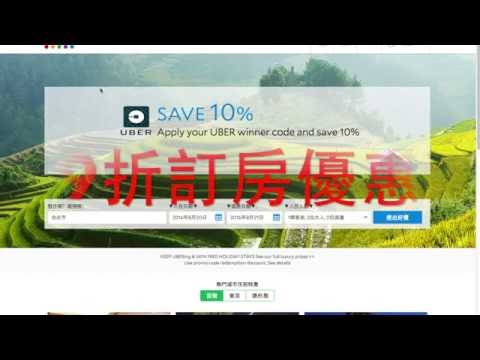 Agoda 九折10% Discount Code 優惠代碼 示範