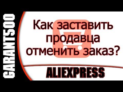Как заставить продавца отменить заказ на ALIEXPRESS?