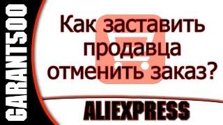 Как заставить продавца отменить заказ на ALIEXPRESS?(, 2015-02-06T14:20:29.000Z)