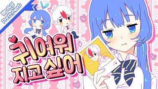 ♥귀여워지고 싶어♥ (可愛くなりたい) (커버송,Cover) Korean.ver [PrettyHerb 쁘띠허브]