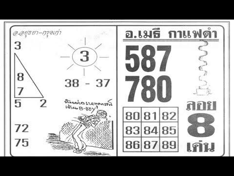 Lotto 16.02.19
