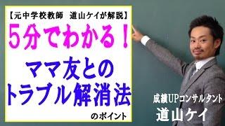 ママ友からのいじめ解消法の続き⇒http://tyugaku.net/nayamioya/mamatom...